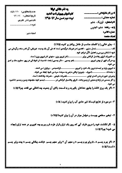 امتحان نوبت دوم فيزيک (1) دهم رشته تجربی دبیرستان علامه طباطبایی مشهد | خرداد 96