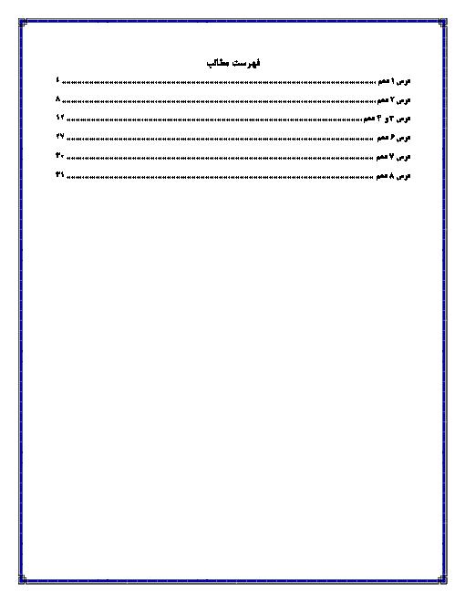 جزوه کامل قواعد عربی دهم مشترک رشته های تجربی و ریاضی | درس 1 تا 8