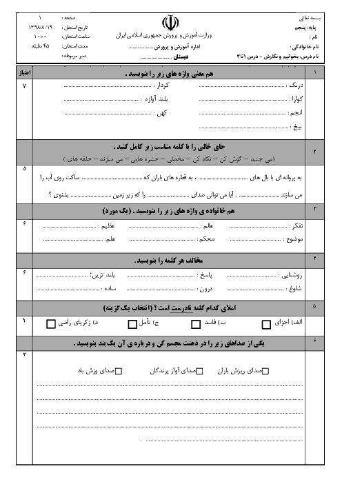 آزمون فارسی و نگارش پنجم دبستان | درس های 1 تا 3