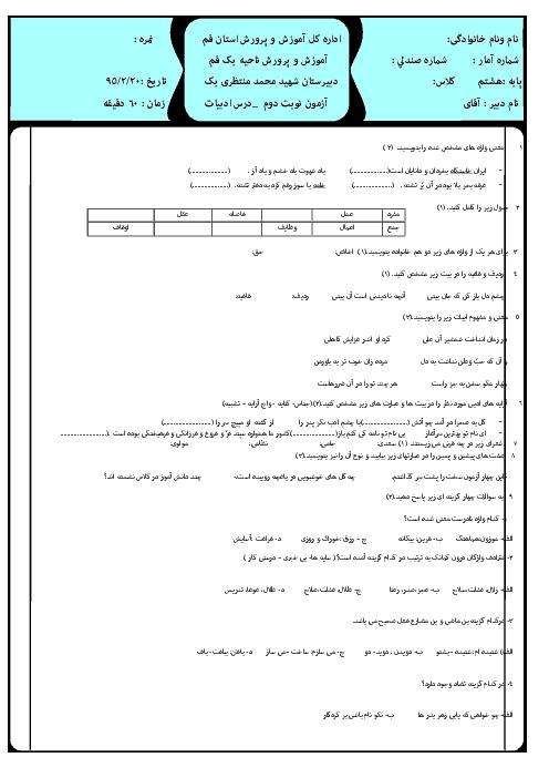 سوالات امتحان نوبت دوم ادبیات فارسی هشتم دبیرستان شهید محمد منتظری 1 قم | خرداد 95