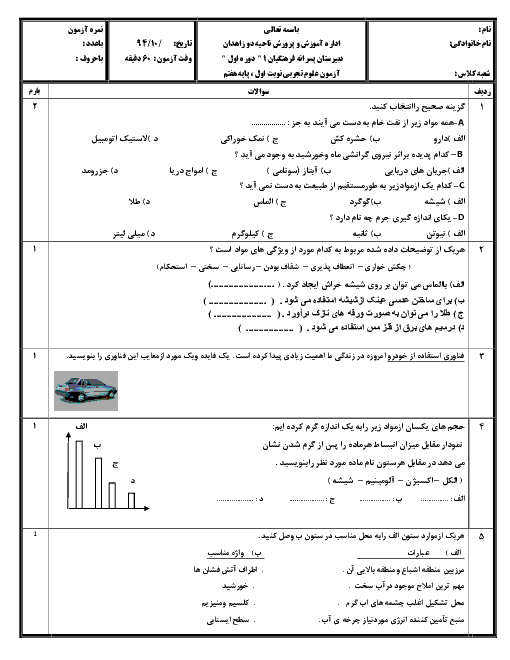 آزمون نوبت اول علوم تجربی پایه هفتم دبیرستان پسرانه فرهنگیان 1 زاهدان | دی 94