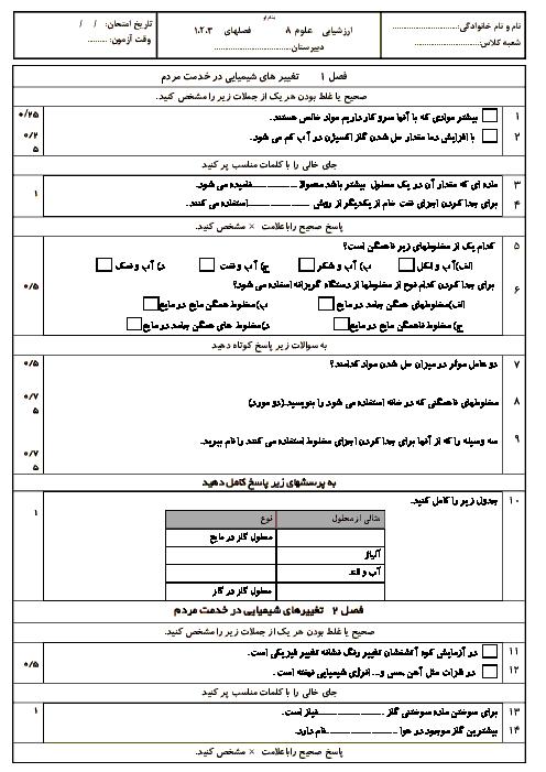 امتحان فصل 1 تا 3 علوم تجربی هشتم | آبان 1398 + جواب