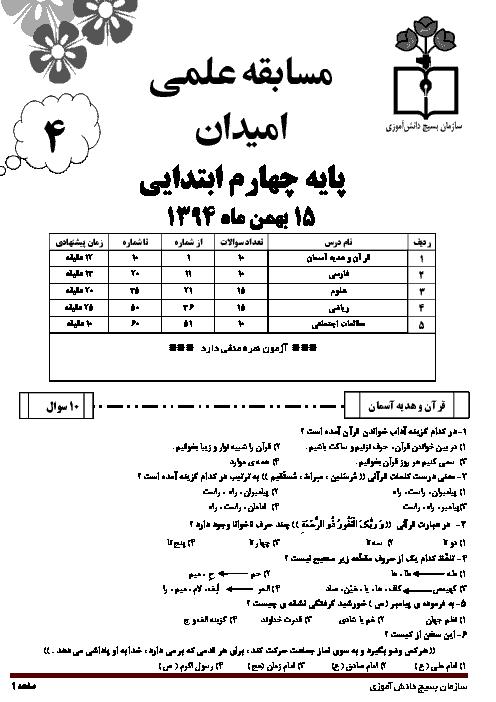 مسابقه علمی امیدان سازمان بسیج دانش آموزی پایه چهارم دبستان | بهمن 94