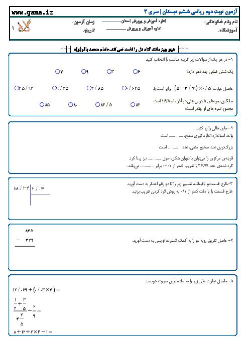 سوالات امتحان نوبت دوم ریاضی ششم دبستان | نمونه 3