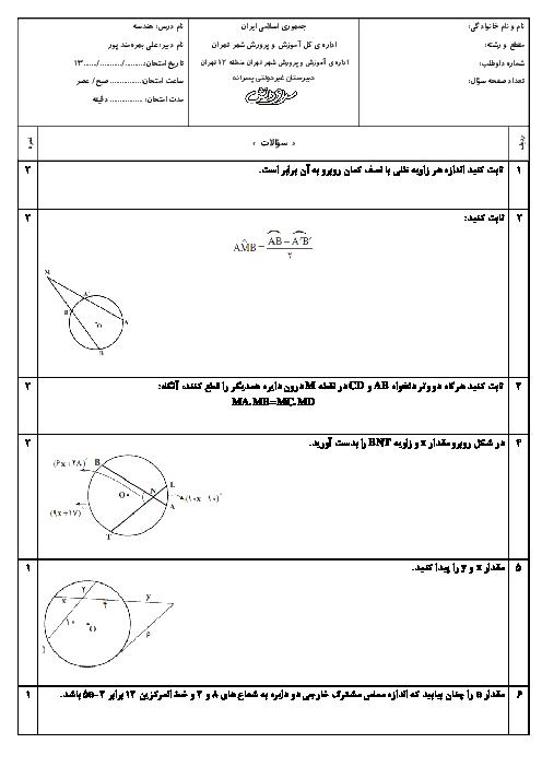 آزمون آمادگی امتحان نوبت اول هندسه (2) پایه یازدهم ریاضی   دبیرستان سرای دانش واحد حافظ