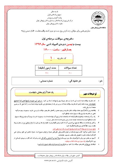 آزمون مرحله اول بیست و نهمین المپیاد ادبی کشور با پاسخ کلیدی | بهمن 1394