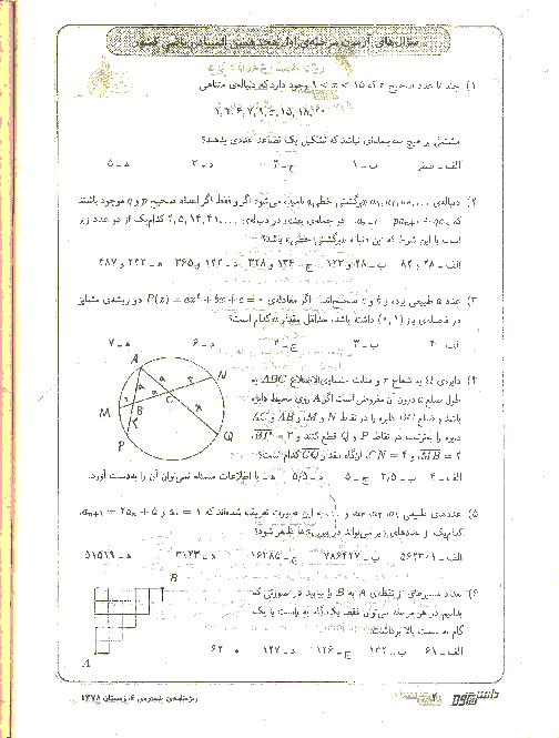 آزمون مرحله اول هجدهمین المپیاد ریاضی کشور با پاسخ سوالات | بهمن 1378