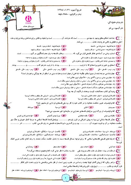 سؤالات تستی فصل 2 فلسفه یازدهم انسانی | معرفت و شناخت + پاسخنامه تشریحی