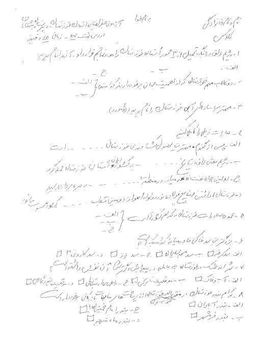 آزمون جغرافیای استان شناسی خوزستان پایه دهم دبیرستان پیشتازان | خرداد 1397