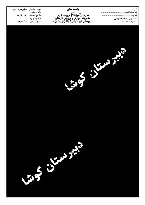 آزمون میان نوبت دوم ادبیات فارسی هفتم مدرسه کوشا لارستان + پاسخ | اسفند95