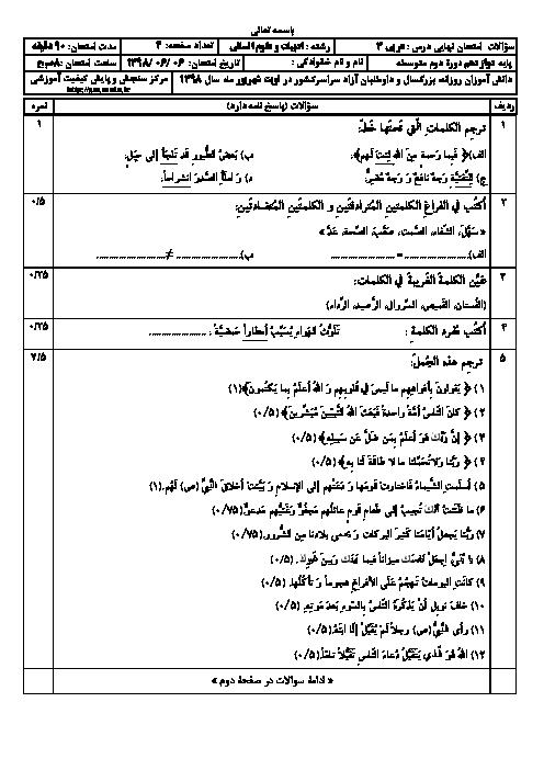 سؤالات امتحان نهایی درس عربی (3) دوازدهم رشته انسانی | شهریور 1398