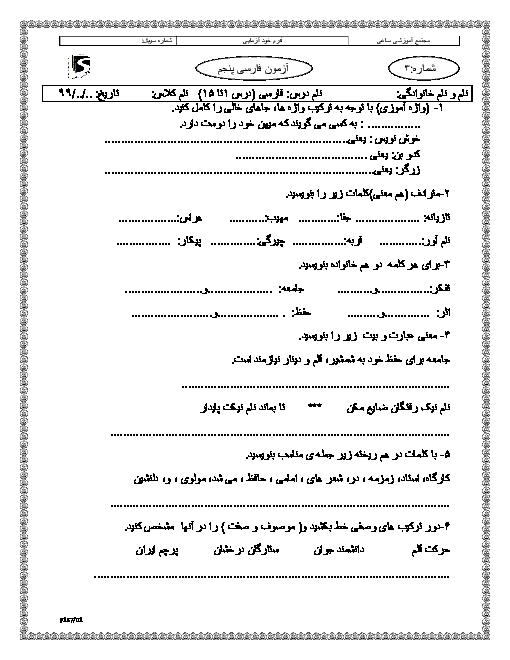 آزمون مداد کاغذی فارسی و نگارش پنجم دبستان ساعی | درس 1 تا 15