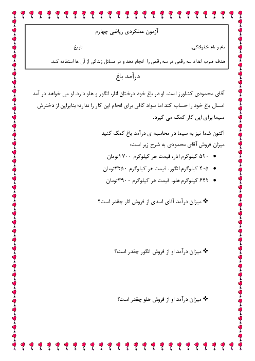 آزمون عملکردی ریاضی چهارم دبستان حضرت زینب (س) | مبحث ضرب