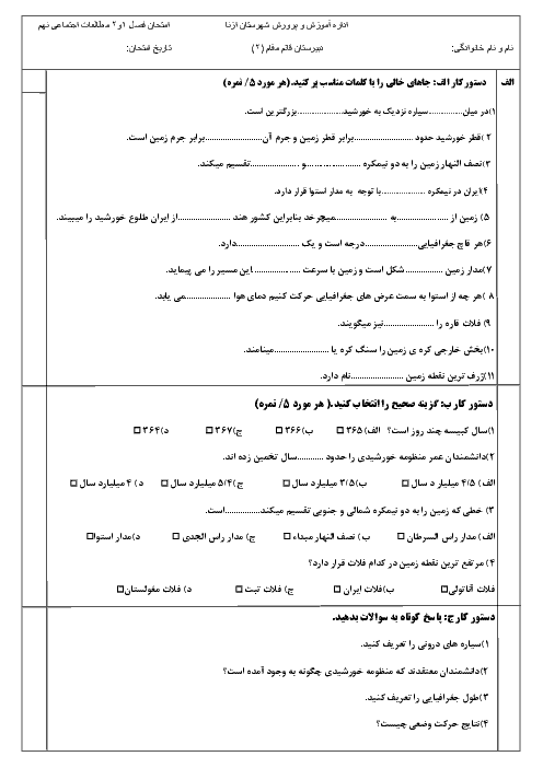امتحان درس 1 تا 4 مطالعات اجتماعی نهم مدرسه قائم مقام