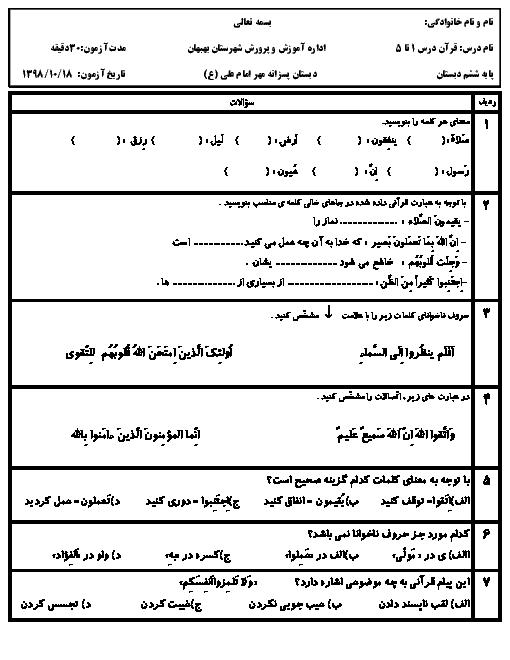 ارزشیابی مستمر قرآن ششم دبستان مهر امام علی | درس 1 تا 5