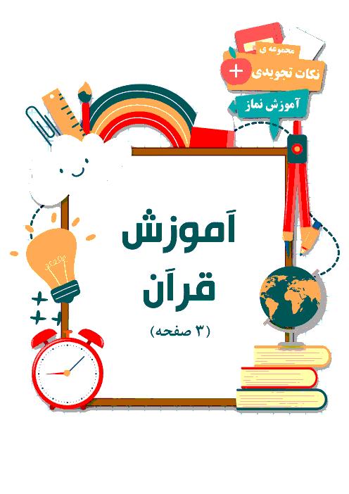 جزوه آموزشی نکات تجویدی قرآن کریم برای دانش آموزان کلاس سوم ابتدائی
