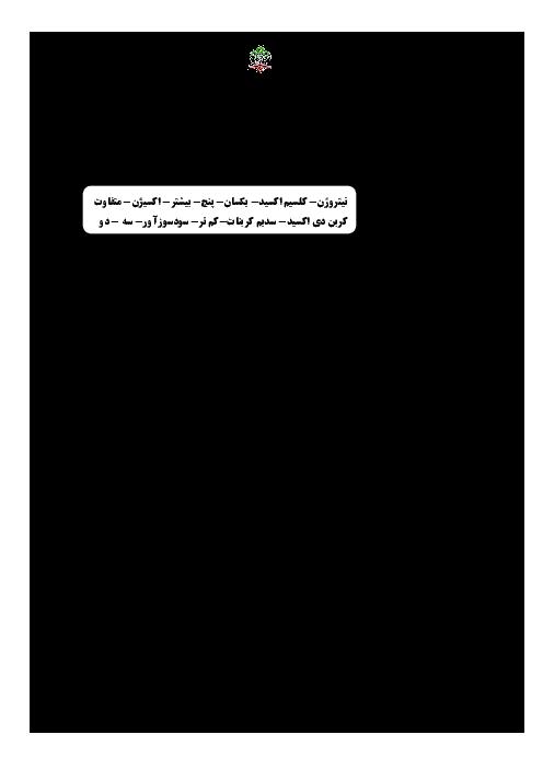 سوالات امتحان نوبت دوم شیمی (1) دهم رشته رياضی و تجربی دبیرستان مکتب الصادق میثاق    خرداد 96