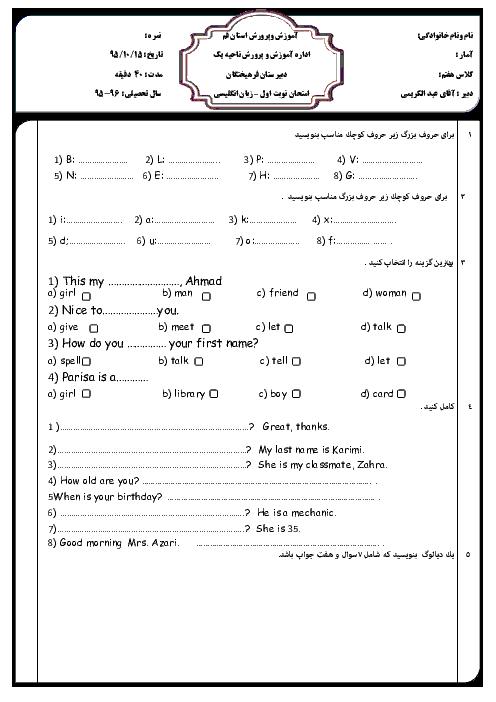 آزمون نوبت اول انگلیسی هفتم مدرسۀ فرهیختگان ناحیه 1 قم - دیماه 95