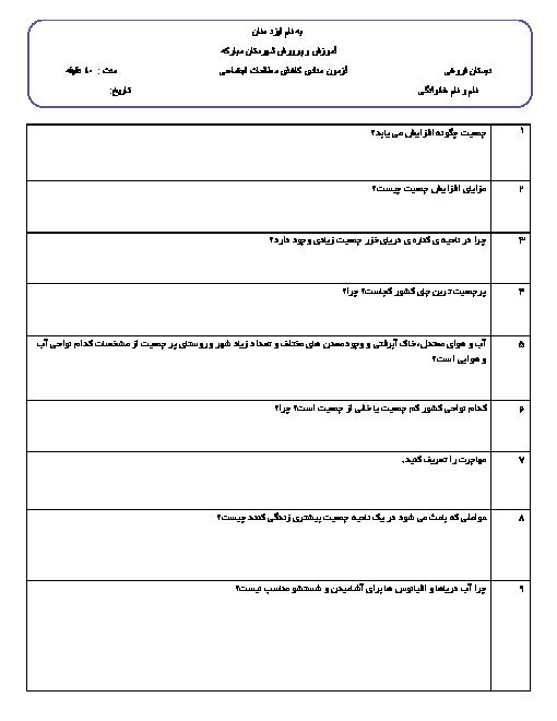 آزمون مداد کاغذی مطالعات اجتماعی پنجم دبستان | درس 5 و 6: جمعیت و منابع آب ایران