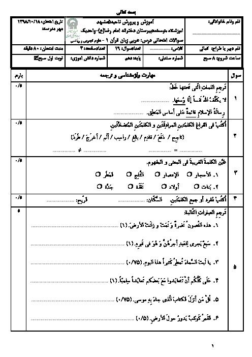 امتحان ترم اول عربی دهم تجربی دبیرستان امام رضا واحد 1 | دی 98