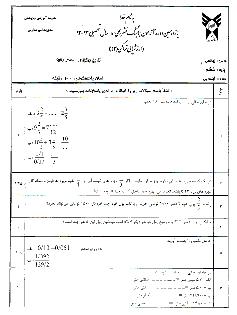 آزمون هماهنگ تشریحی سما (با پاسخنامه) - ریاضی پایه ی ششم