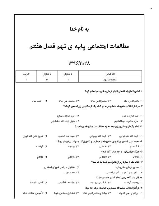 آزمون تستی مطالعات اجتماعی نهم مدرسه امام خمینی با کلید | درس 13 و 14