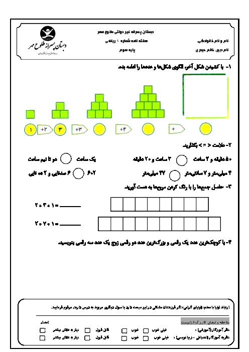 هفته نامه شماره 1 ریاضی سوم دبستان پسرانه غیردولتی طلوع مهر  | هفتهی اول مهر 1397