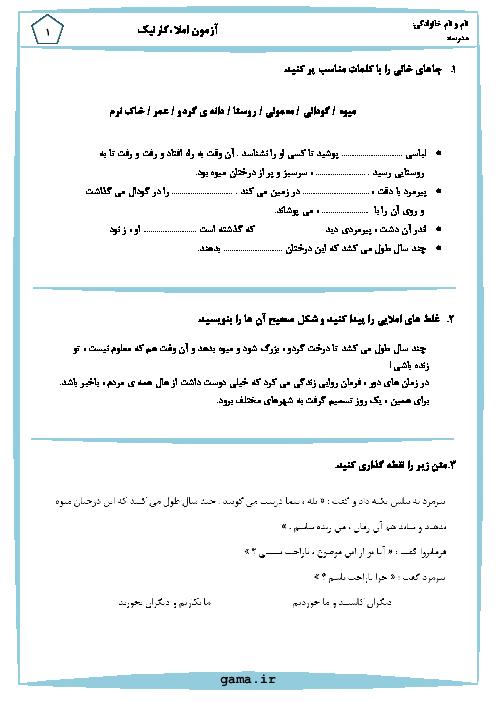 آزمونک املای خلاق فارسی سوم ابتدائی   درس 7: کار نیک
