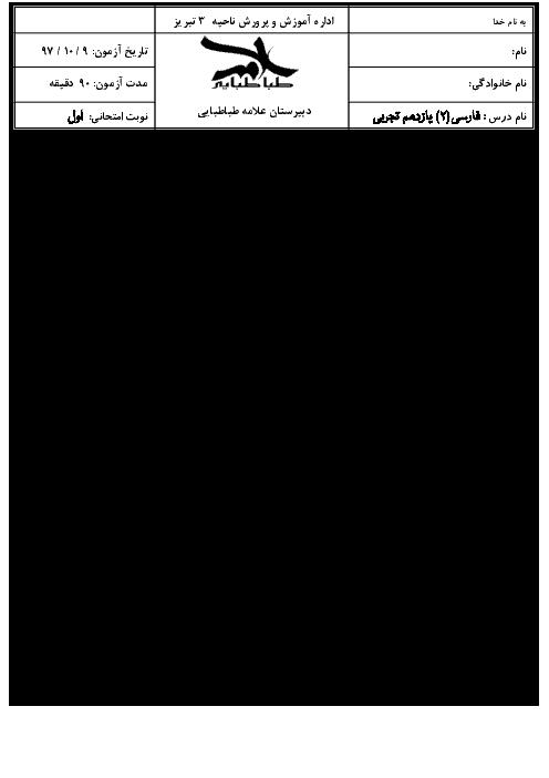 سوالات امتحان نوبت اول فارسی (2) یازدهم دبیرستان علامه طباطبایی | دیماه 96