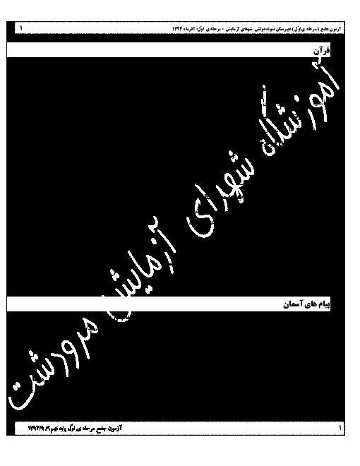 آزمون جامع پایه نهم . دبیرستان نمونه دولتی شهدای آزمایش . آذر 94