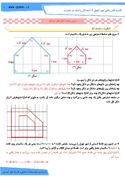راهنمای گام به گام ریاضی نهم فصل 3: استدلال و اثبات در هندسه (درس پنجم: شکل های متشابه)
