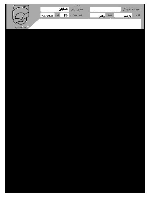 سوالات و پاسخنامه امتحان نوبت اول حسابان (1) پایه یازدهم رشته ریاضی | دبیرستان غیردولتی باقرالعوم (ع) منطقه 2 تهران