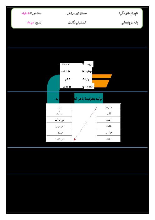 آزمون نوبت اول نگارش پایه سوم دبستان شهید عوده رادفر | دی 1396