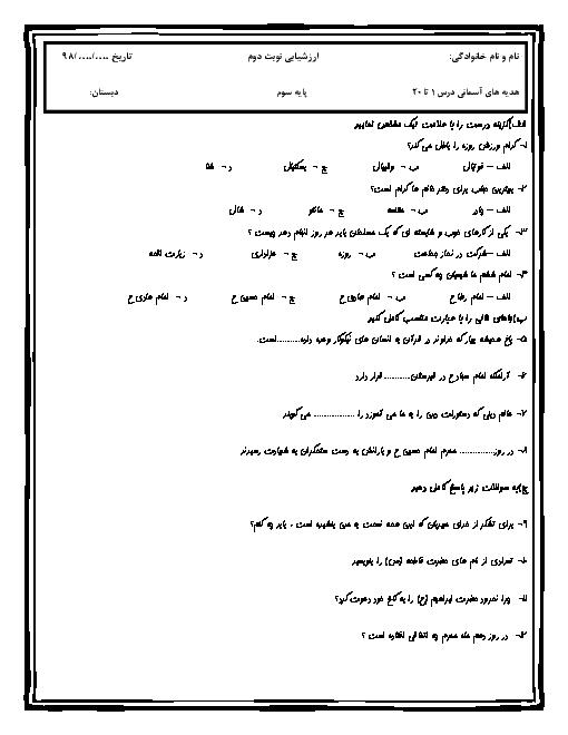 نمونه آزمون پایانی هدیه های آسمانی سوم دبستان شهید یعقوبی | اردیبهشت 1398 + پاسخ