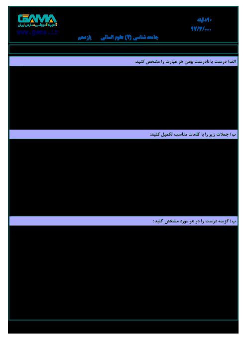 نمونه سوال پیشنهادی امتحان نوبت دوم جامعه شناسی (2) پایه یازدهم رشته انسانی | (شماره 2) + پاسخ