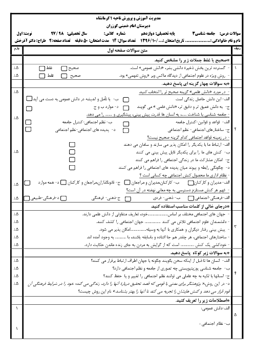 سوالات امتحان نیمسال اول جامعه شناسی (3) دوازدهم دبیرستان امام خمینی | دی 1397 + پاسخنامه