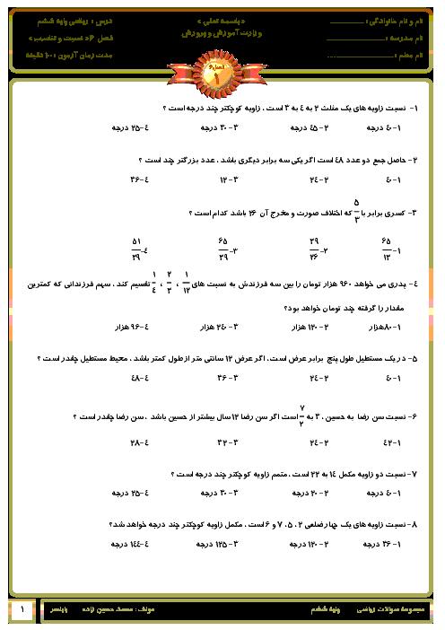 20 سوال تستی ریاضی ششم | فصل 6: تناسب و درصد