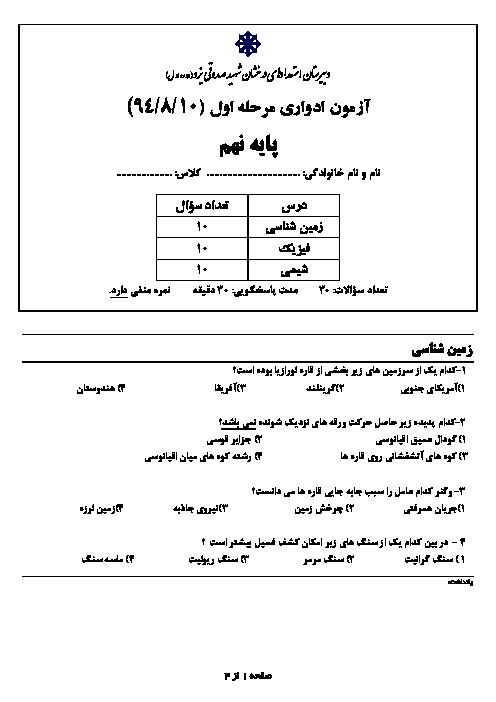 آزمون ادواری پایه نهم دبیرستان استعدادهای درخشان شهید صدوقی یزد | آبان 1394