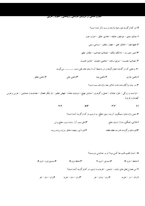 101 سوال تستی از دروس فارسی، ریاضی، علوم و عربی | پایۀ نهم