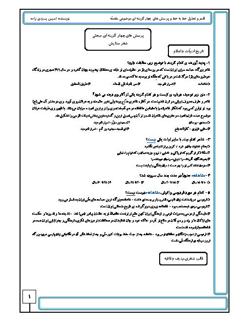 60 تست ادبیات فارسی  نهم   شعر ستایش (تاریخ ادبیات، معنی، املا، آرایه های ادبی و دستور زبان)