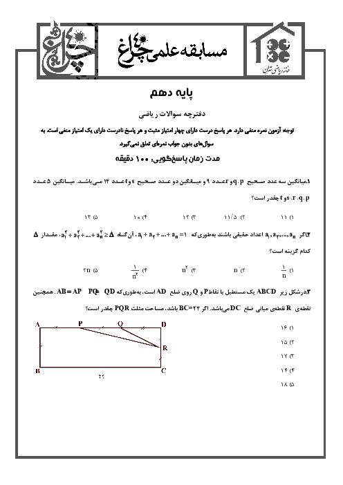 سوالات ریاضی دهم مسابقه علمی 40 چراغ | خانه ریاضی تهران