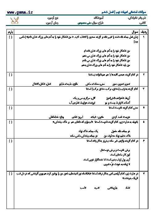 نمونه سوالات تستی ادبیات فارسی پایه نهم | فصل ششم