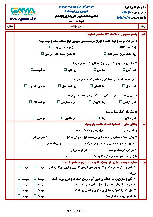 آزمون نوبت دوم علوم تجربی ششم هماهنگ منطقه 6 تهران | خرداد 1396