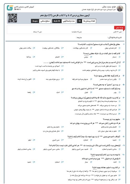آزمون مجازی درس۳، ۵ و ۶ کتاب فارسی (۳) دوازدهم
