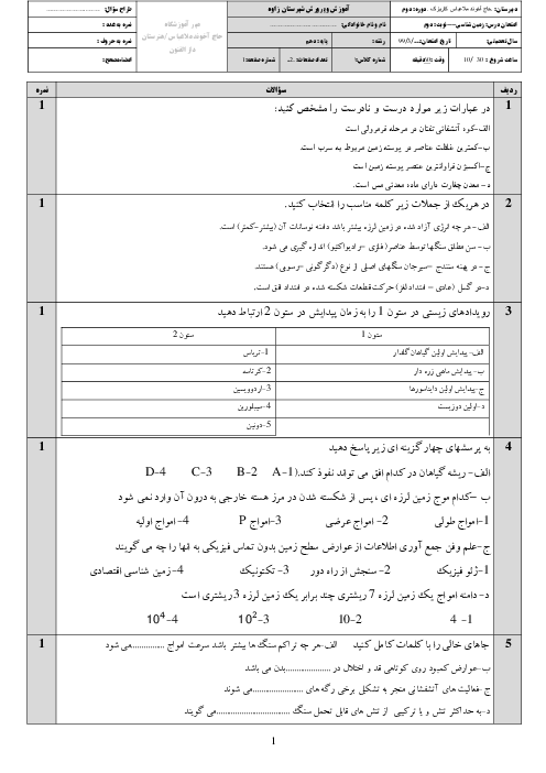 سوالات امتحان نوبت دوم زمین شناسی یازدهم دبیرستان حاج آخوند ملاعباس تربتی   خرداد 1399