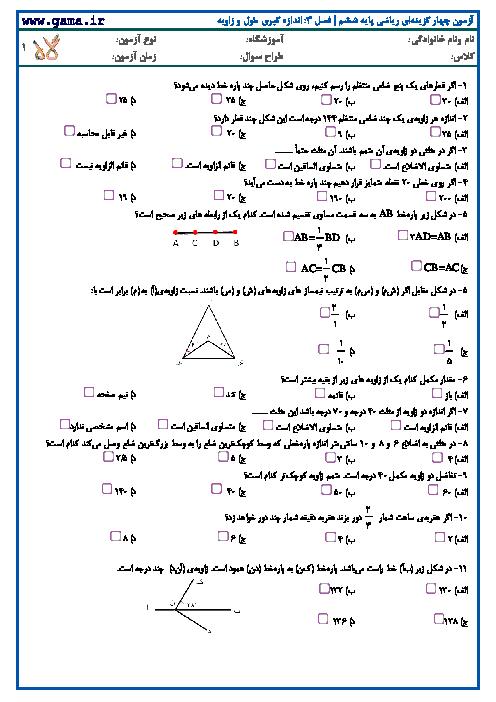 آزمون چهار گزینهای ریاضی پایه ششم | فصل 5: اندازه گیری