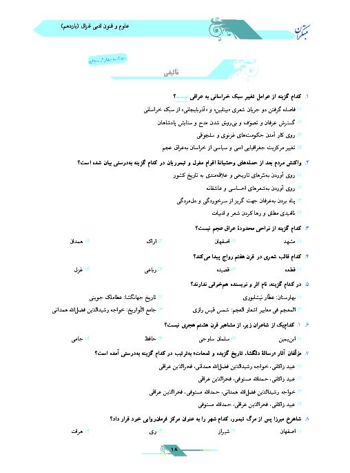 سوالات تستی علوم و فنون ادبی (2) پایه یازدهم | درس 1: تاریخ ادبیات فارسی در قرن های 7 و 8 و 9