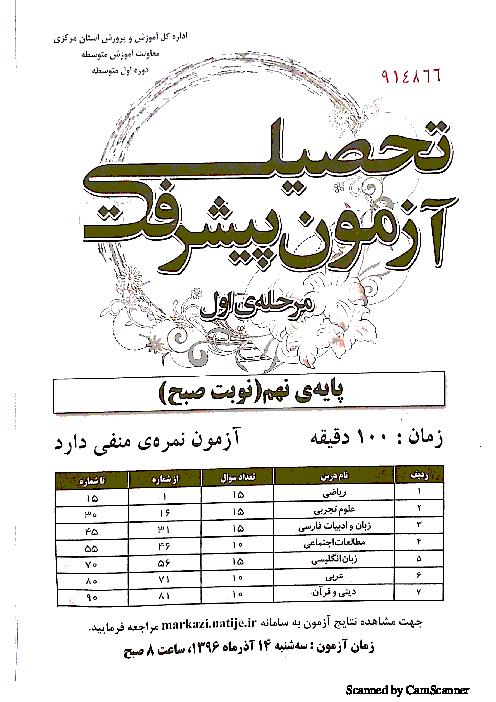 سوالات آزمون پیشرفت تحصیلی دانش آموزان پایه نهم استان مرکزی | مرحله اول آذر 96 (نوبت صبح)