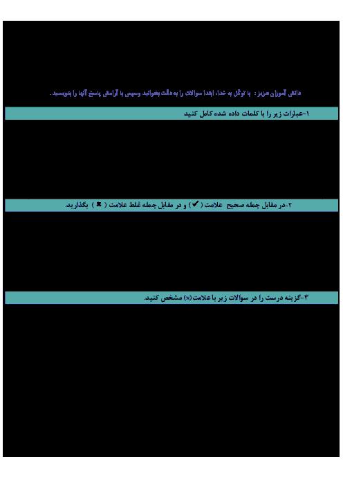 آزمون نوبت دوم پیامهای آسمان هشتم مدرسه شبانه روزی سهروردی | خرداد 99
