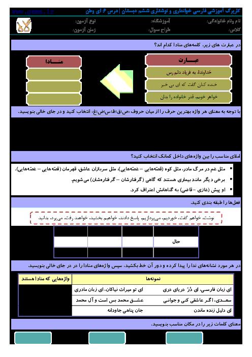 کاربرگ و تمرین فارسی و نگارش کلاس ششم دبستان | درس 6: ای وطن